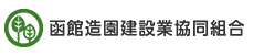 函館造園建設業協同組合