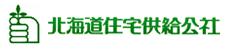 北海道住宅供給公社