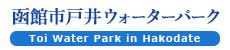 戸井ウォーターパーク