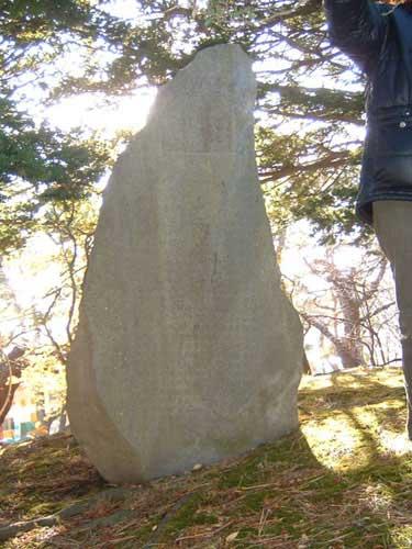 開拓使沖鷹丸船長の碑