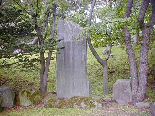 函館公園碑