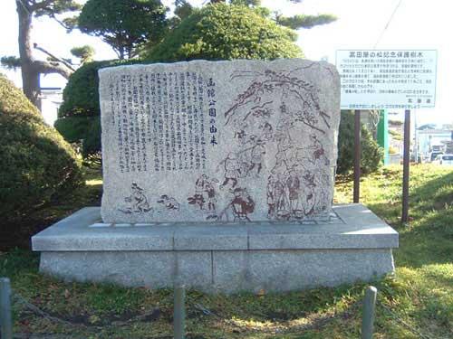 公園由来の碑