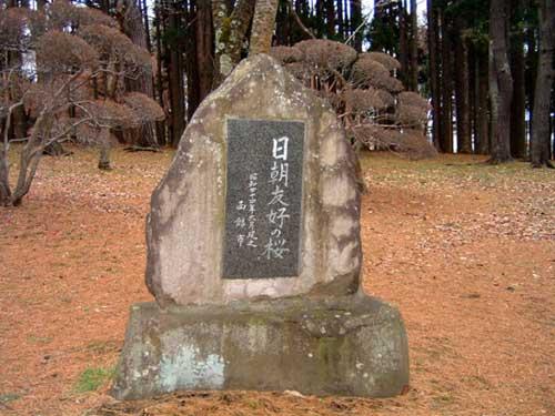 見晴公園 日朝友好桜碑