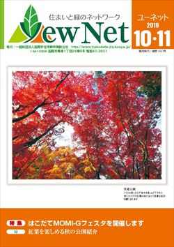 "Yew-Net 2019"" 10・11月号"