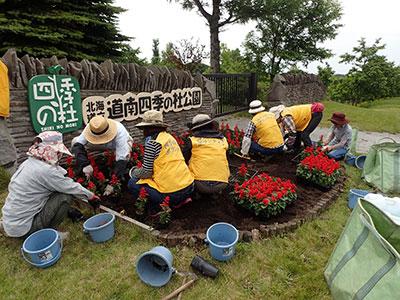 道南四季の杜公園 花緑ボランティア