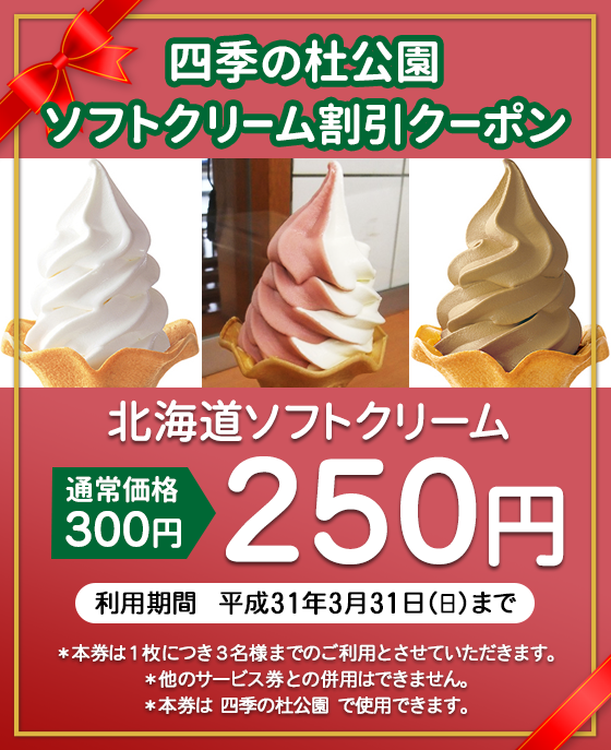 ソフトクリーム割引クーポン 2018